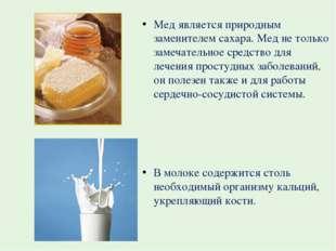 Мед является природным заменителем сахара. Мед не только замечательное средст