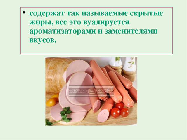 содержат так называемые скрытые жиры, все это вуалируется ароматизаторами и з...