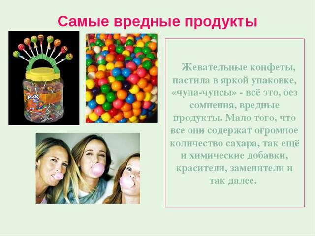 Самые вредные продукты Жевательные конфеты, пастила в яркой упаковке, «чупа-ч...