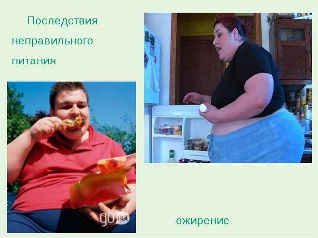 Последствия неправильного питания ожирение