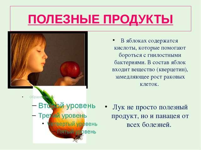 ПОЛЕЗНЫЕ ПРОДУКТЫ В яблоках содержатся кислоты, которые помогают бороться с г...
