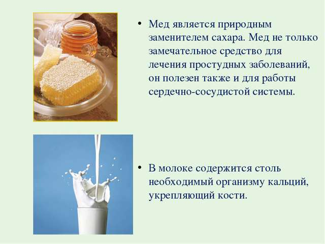 Мед является природным заменителем сахара. Мед не только замечательное средст...