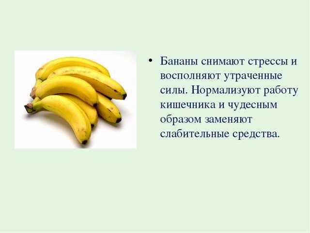 Бананы снимают стрессы и восполняют утраченные силы. Нормализуют работу кишеч...