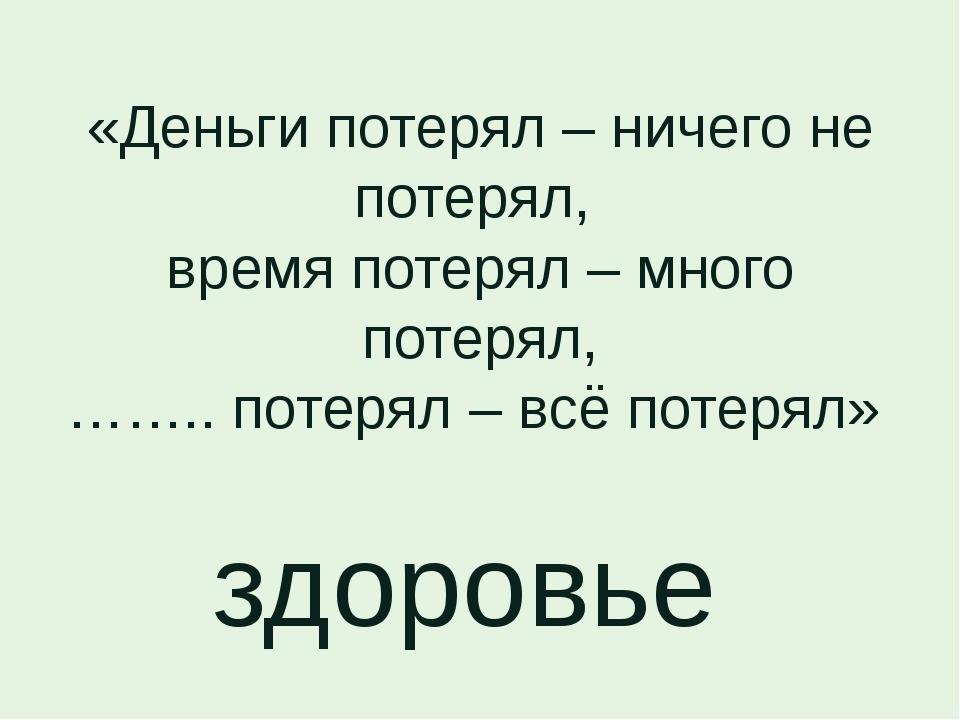 «Деньги потерял – ничего не потерял, время потерял – много потерял, …….. поте...