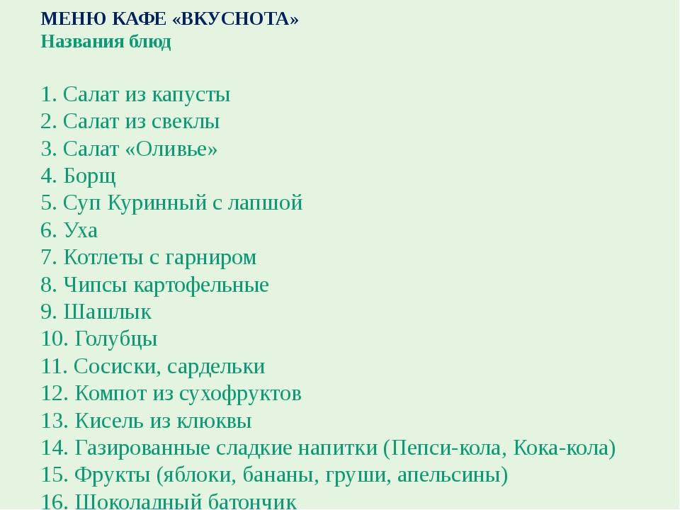 МЕНЮ КАФЕ «ВКУСНОТА» Названия блюд 1. Салат из капусты 2. Салат из свеклы 3....