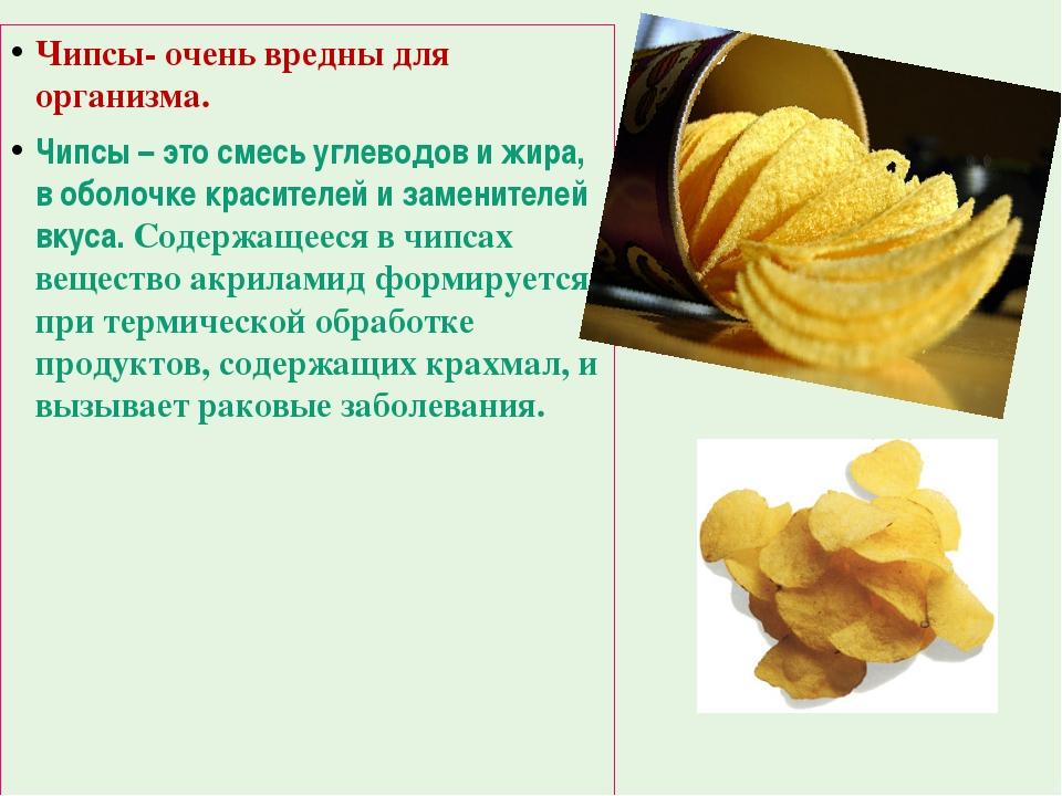 Чипсы- очень вредны для организма. Чипсы – это смесь углеводов и жира, в обол...