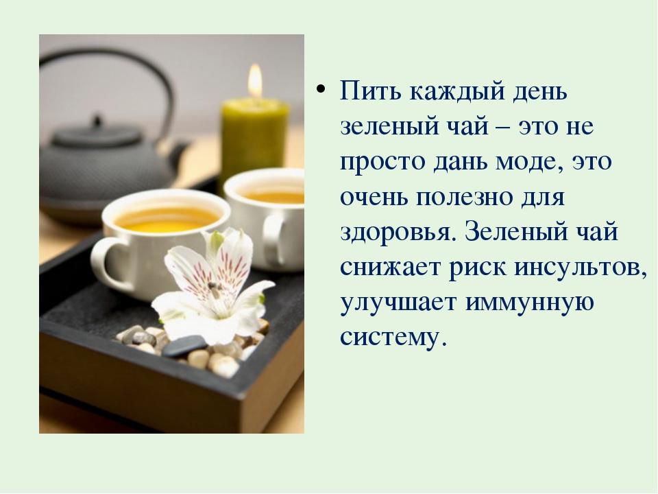 Пить каждый день зеленый чай – это не просто дань моде, это очень полезно для...