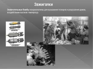 Зажигалки Зажигательные бомбы предназначены для вызывания пожаров и разрушени