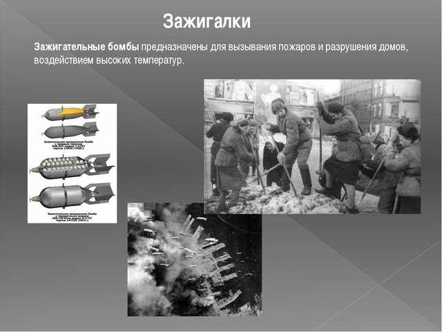 Зажигалки Зажигательные бомбы предназначены для вызывания пожаров и разрушени...