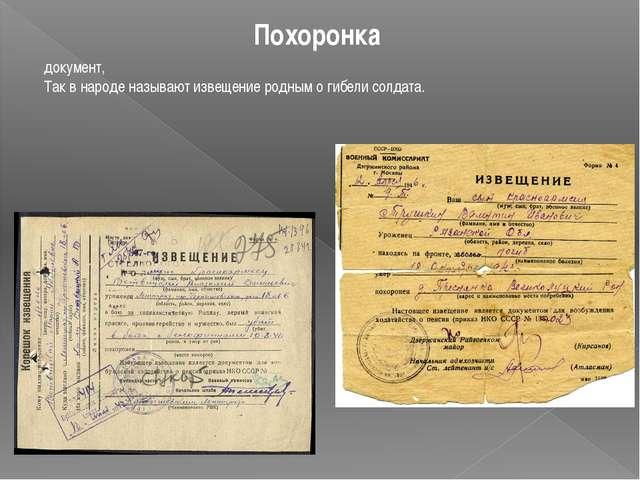 Похоронка документ, Так в народе называют извещение родным о гибели солдата.