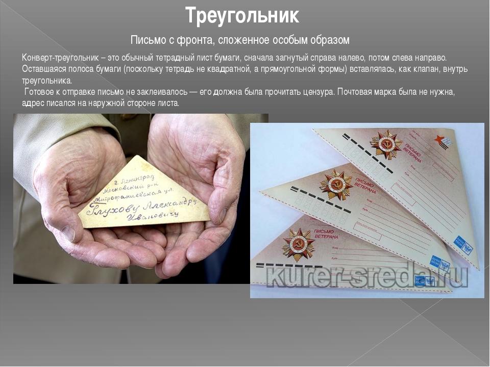 Треугольник Письмо с фронта, сложенное особым образом Конверт-треугольник – э...