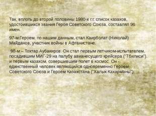 Так, вплоть до второй половины 1980-х г.г. список казахов, удостоившихся зва