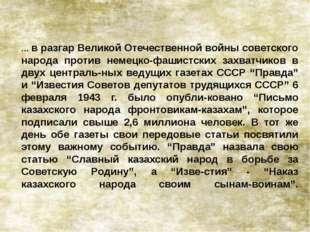 … в разгар Великой Отечественной войны советского народа против немецко-фашис