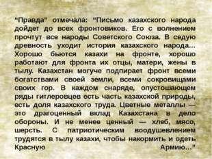 """""""Правда"""" отмечала: """"Письмо казахского народа дойдет до всех фронтовиков. Его"""