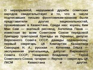 О неразрывной, нерушимой дружбе советских народов свидетельствует и то, что в