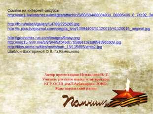 Ссылки на интернет-ресурсы http://img1.liveinternet.ru/images/attach/c/5/88/6