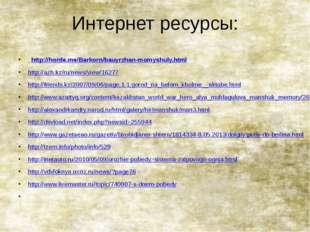 Интернет ресурсы: http://horde.me/Barkorn/bauyrzhan-momyshuly.html http://azh