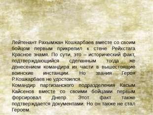 Лейтенант Рахымжан Кошкарбаев вместе со своим бойцом первым прикрепил к стене