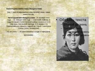 Али́я Нурмухамбе́товна Молдагу́лова (каз.Әлия Нұрмухамбетқызы Молдағұлова,