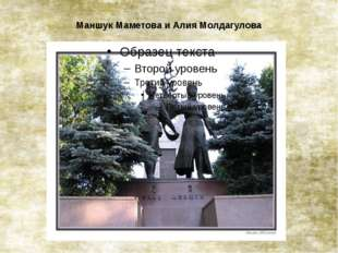 Маншук Маметова и Алия Молдагулова
