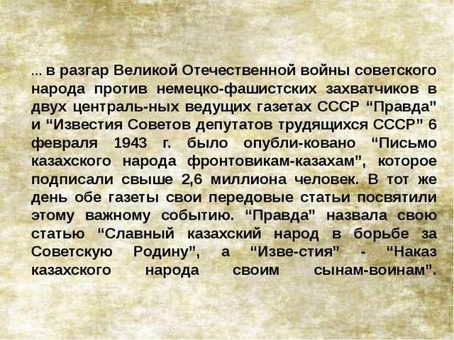 … в разгар Великой Отечественной войны советского народа против немецко-фашис...