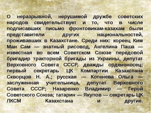 О неразрывной, нерушимой дружбе советских народов свидетельствует и то, что в...