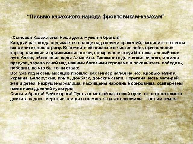 """""""Письмо казахского народа фронтовикам-казахам"""" «Сыновья Казахстана! Наши дет..."""