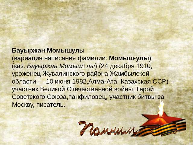Бауыржан Момышулы  (вариация написания фамилии:Момыш-улы) (каз.Бауыржан Мо...