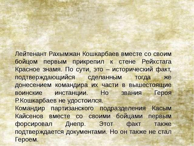 Лейтенант Рахымжан Кошкарбаев вместе со своим бойцом первым прикрепил к стене...