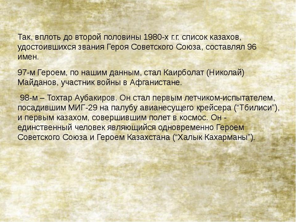 Так, вплоть до второй половины 1980-х г.г. список казахов, удостоившихся зва...