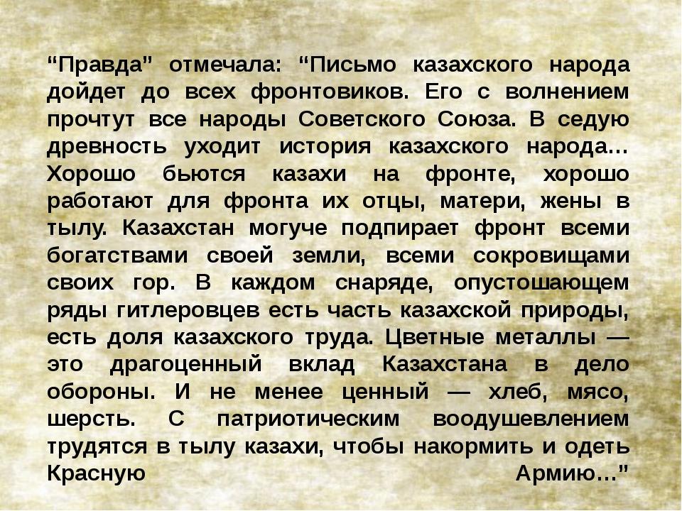 """""""Правда"""" отмечала: """"Письмо казахского народа дойдет до всех фронтовиков. Его..."""