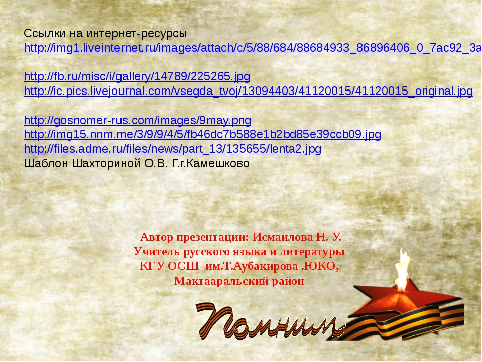 Ссылки на интернет-ресурсы http://img1.liveinternet.ru/images/attach/c/5/88/6...