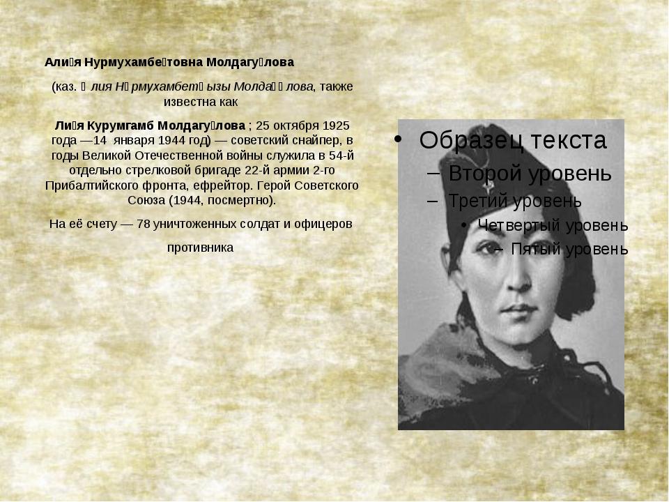 Али́я Нурмухамбе́товна Молдагу́лова (каз.Әлия Нұрмухамбетқызы Молдағұлова,...