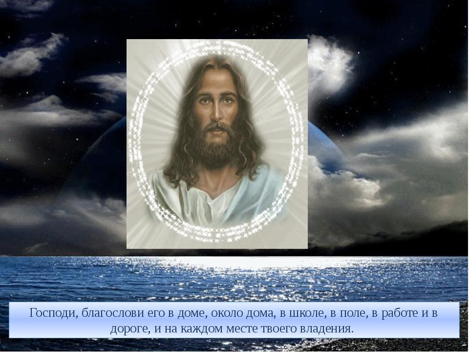 Открытка благослови господи, открытка