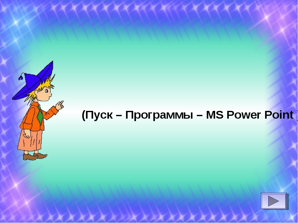 (Пуск – Программы – MS Power Point )
