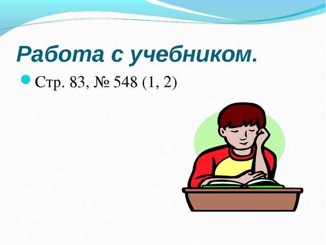 Работа с учебником. Стр. 83, № 548 (1, 2)