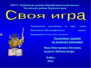 МБОУ «Бабкинская средняя общеобразовательная школа» Частинского района Пермск