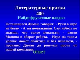 Литературные прятки 400 ответ Найди фруктовые плоды: Остановился Диман, гово