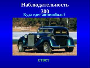 Наблюдательность 300 Куда едет автомобиль? ответ