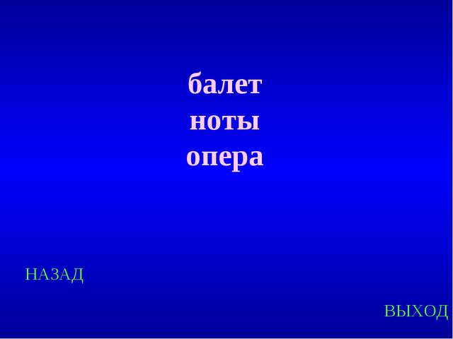 НАЗАД ВЫХОД балет ноты опера