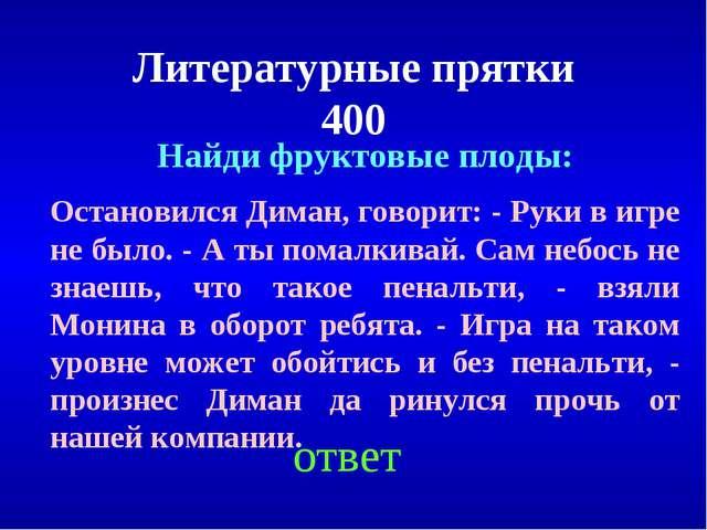 Литературные прятки 400 ответ Найди фруктовые плоды: Остановился Диман, гово...