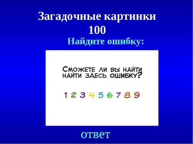 Загадочные картинки 100 ответ Найдите ошибку: