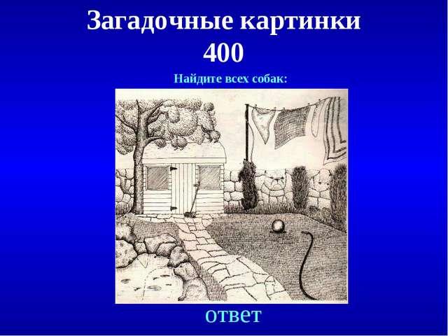 Загадочные картинки 400 ответ Найдите всех собак: