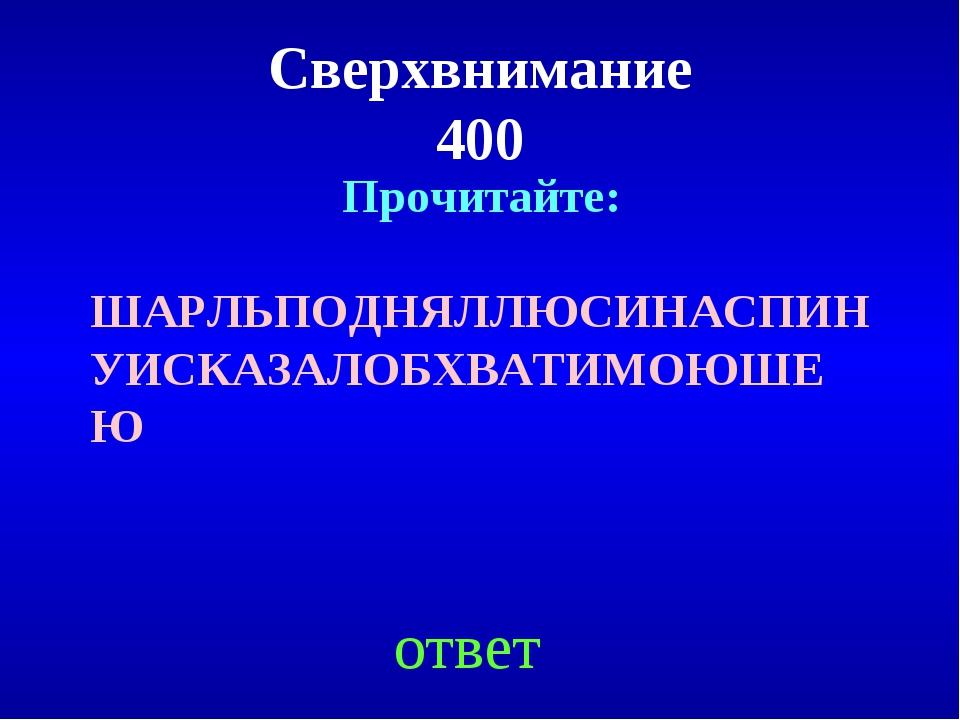 Сверхвнимание 400 Прочитайте: ШАРЛЬПОДНЯЛЛЮСИНАСПИНУИСКАЗАЛОБХВАТИМОЮШЕЮ ответ