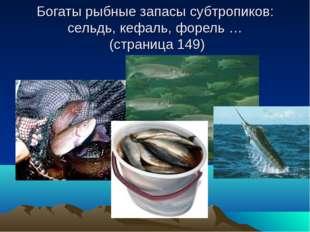 Богаты рыбные запасы субтропиков: сельдь, кефаль, форель … (страница 149)