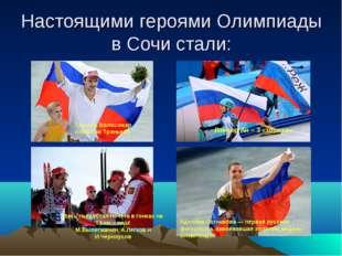 Настоящими героями Олимпиады в Сочи стали: Татьяна Волосожар иМаксим Транько