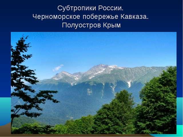 Субтропики России. Черноморское побережье Кавказа. Полуостров Крым