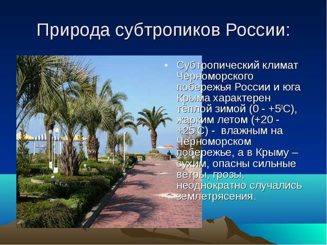Природа субтропиков России: Субтропический климат Черноморского побережья Рос...