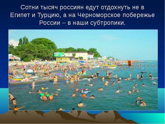 Сотни тысяч россиян едут отдохнуть не в Египет и Турцию, а на Черноморское по...