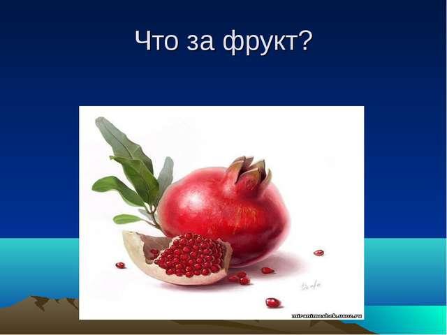 Что за фрукт?